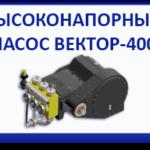 Высоконапорный насос Вектор 400