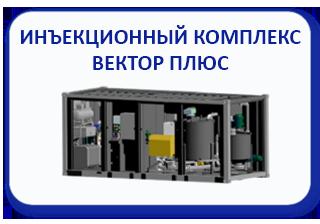 Инъекционный комплекс в контейнере Вектор Плюс