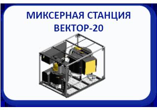 Миксерная станция Вектор 20