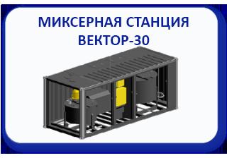 Миксерная станция Вектор 30