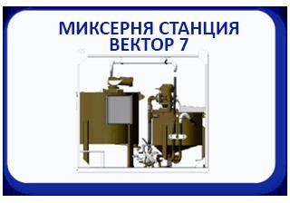 Миксерная станция Вектор 7