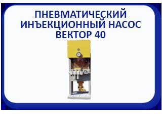 Пневматический инъекционный насос Вектор 40