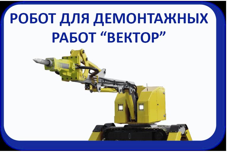 Многофункциональный робот для демонтажных работ Вектор