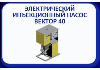 Электрический инъекционный насос Вектор 40