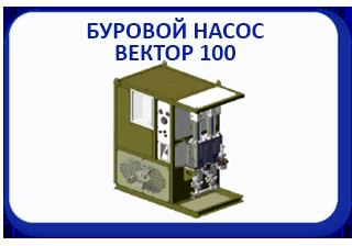 Буровой насос Вектор 100