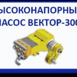 Высоконапорный насос Вектор 300