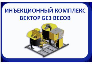 Инъекционный комплекс без весов Вектор