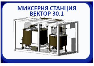 Миксерная станция Вектор 30.1