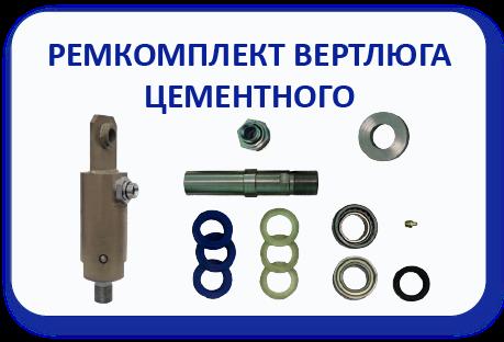 Ремкомплект вертлюга цементного
