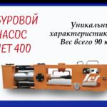 Буровой насос «JET 400»