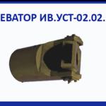 ЭЛЕВАТОР ИВ.УСТ-02.02.35